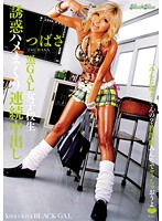 「kira☆kira BLACK GAL 黒GAL女子校生誘惑 〜ハメまくり連続中出し〜 つばさ」のパッケージ画像