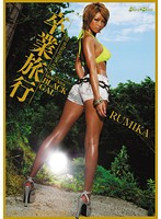 kira☆kiraBLACKGAL卒業旅行RUMIKA【blk-054】