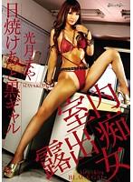 「kira☆kira BLACK GAL 日焼けあと黒ギャル 室内露出痴女 光月まや」のパッケージ画像