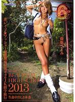 kira★kira BLACK GAL HIGH SCHOOL 2013 逆レイプ★ブッシャー超絶潮噴射黒ギャルJK修学旅行 藤原ひとみ