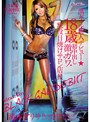 kira★kira BLACK GAL DEBUT 黒ギャル新人デビュー★ 18歳初中出し激カワ現役日焼けサロン店員 滝本アリサ