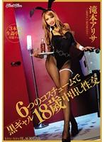 (blk00154)[BLK-154] kira★kira BLACK GAL 6つのコスチュームで黒ギャル18歳中出し性交 滝本アリサ ダウンロード
