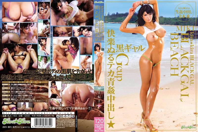 blk00163pl BLK 163 BLACK GAL BEACH MIKI Out Teka Aokan During Paint Kira ☆ Kira BLACK GAL Black Gal G Cup Pleasure