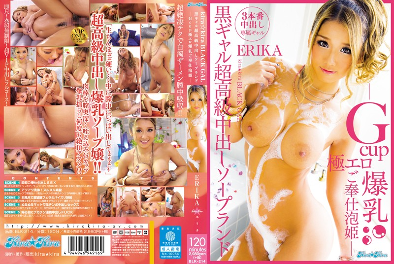 blk00214pl BLK 214 Erika   Kira Kira Black Gal   Deeply Tan Trendy Gal Who Works in a Super High Class Nakadashi Soapland, G Cup Extremely Erotic Bubble Princess With Explosive Tits Who Provides Special Service