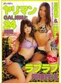kira★kira BLACK GALS ヤリマンGAL姉妹と24時間ラブラブ同棲性活 川村まや 二宮ナナ