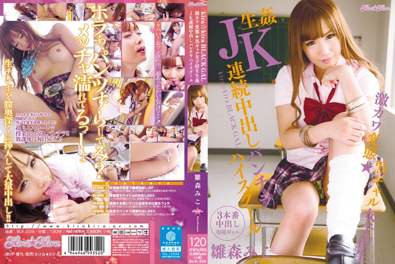 blk00229pl BLK 229 Miko Hinamori   Kira Kira Black Gal   Extremely Cute and Perverted Deeply Tan Trendy Student, A High Schooler Who Loves It Raw, Her Panties Peek Out and She Gets Cream Pies One After the Other