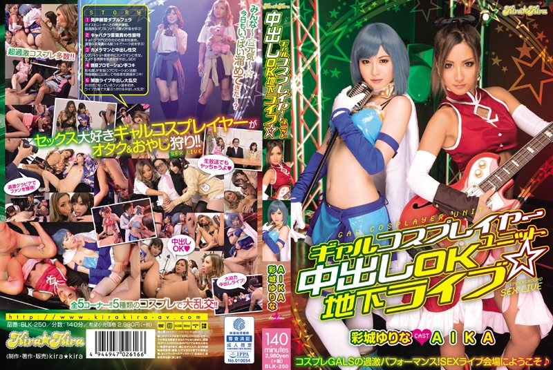 blk00250pl BLK 250 Aika & Yurina Ayashiro   Trendy Gal Cosplay Unit   Underground Live Concert Where Cream Pies Are OK