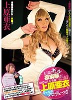 伝説のギャル泉麻那が現役No.1AV女優上原亜衣をギャル化プロデュース!! ダウンロード