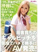 「うち、お金貯めて渋谷に住みたい…」超敏感で簡単に生ハメさせてくれる田舎育ちのギャルビッチを個撮で...