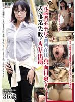 元読者モデルだった関西在住の真面目奥さん。夫の事業失敗でAV出演。 ダウンロード