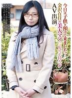 今日は子供を預けて来ました… 金沢在住の美人ママ(一児の子持ち)がAV出演。 ダウンロード