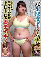 元水球選手の人妻 引退後、たくましい体幹に脂肪が乗ってド迫力豊満ボディになりました! 旦那さんの倍サイズの巨根でトロトロのガチイキ!