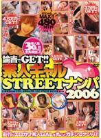 諭吉でGET!! 素人ギャルSTREETナンパ2006 ダウンロード