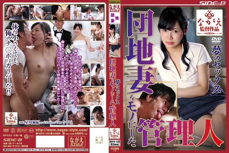 人妻、星川麻紀出演の不倫無料熟女動画像。夢のセックス 団地妻をモノにした管理人 星川麻紀