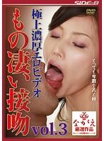 「極上濃厚エロビデオ もの凄い接吻 vol.3」のパッケージ画像