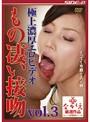 極上濃厚エロビデオ もの凄い接吻 vol.3