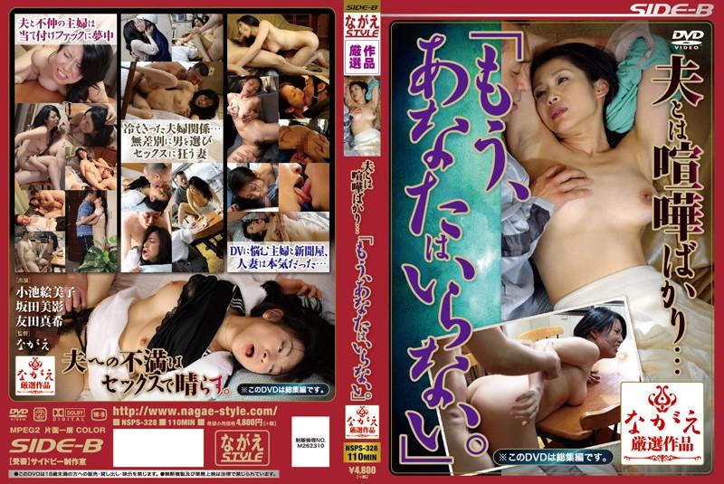 夫婦、小池絵美子出演の不倫無料熟女動画像。夫とは喧嘩ばかり…「もう、あなたはいらない!