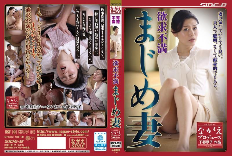 人妻、中島京子出演の不倫無料熟女動画像。欲求不満まじめ妻 中島京子