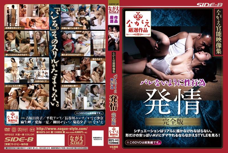 熟女、平松アンリ出演の不倫無料動画像。ながえ官能映像集 バレないように性行為 発情 完全版