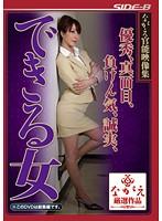 (bnsps00348)[BNSPS-348] ながえ官能映像集 優秀、真面目、負けん気、誠実、できる女 ダウンロード