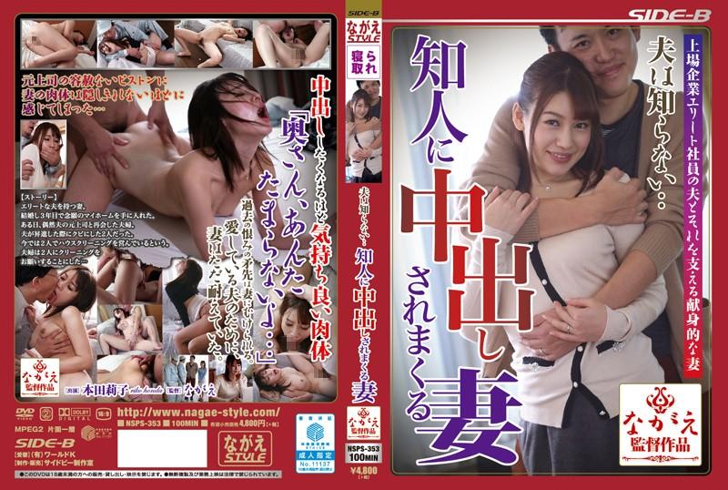 巨乳の夫婦、本田莉子出演のキス無料熟女動画像。夫は知らない… 知人に中出しされまくる妻 本田莉子