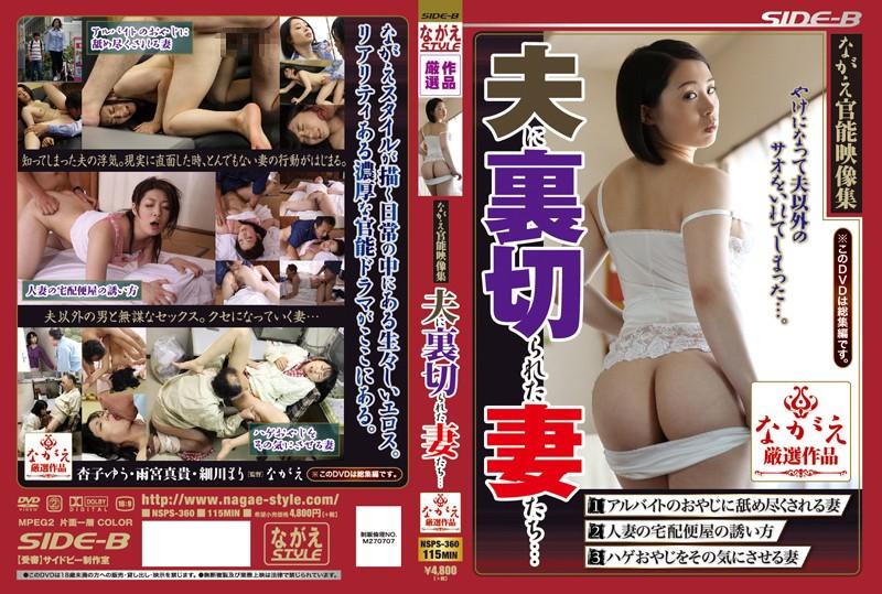 人妻、杏子ゆう出演の不倫無料熟女動画像。ながえ官能映像集 夫に裏切られた妻たち…