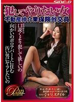 犯してやりたい女 不動産仲介業と保険外交員 ダウンロード