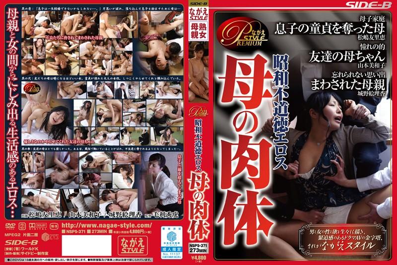 (bnsps00371)[BNSPS-371] 昭和不道徳エロス 母の肉体 ダウンロード