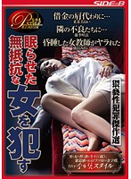 猥褻性犯罪傑作選 眠らせた無抵抗な女を犯す ダウンロード