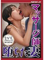 (bnsps00375)[BNSPS-375] マッサージ師に堕ちた妻 水希杏 ダウンロード
