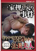 一家押し入り事件むりやり緊縛された社長夫人樹花凜【bnsps-386】