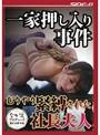 一家押し入り事件 むりやり緊縛された社長夫人 樹花凜