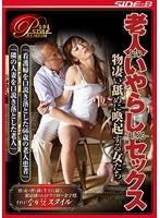 老人とのいやらしすぎるセックス 物凄い舐めに喚起する女たち ダウンロード