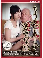 (bnsps00396)[BNSPS-396] もう老人しか愛せない。 碧しの ダウンロード