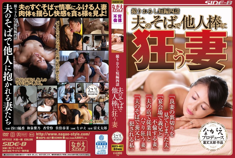 (bnsps00407)[BNSPS-407] 撮り下ろし短編四話 夫のそばで他人棒に狂う妻 ダウンロード