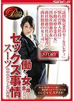 働く女の誰にも言えないセックス事情 スーツの中のだらしない肉体 ダウンロード