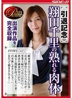 引退記念 翔田千里の熟れる肉体 ダウンロード