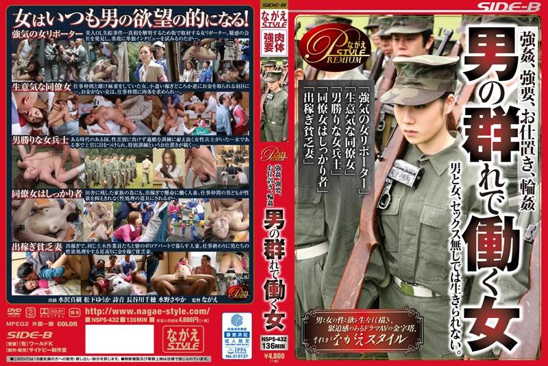 (bnsps00432)[BNSPS-432] 強姦、強要、お仕置き、輪姦 男の群れで働く女 ダウンロード