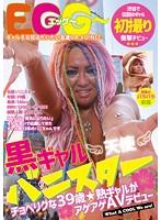 黒ギャル天使バニスター【FANZA限定配信】