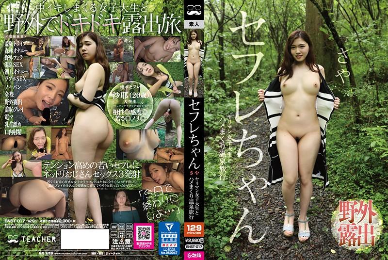 セフレちゃん さや ヤリマン女子大生とハメまくり温泉旅行 美波沙耶 パッケージ画像