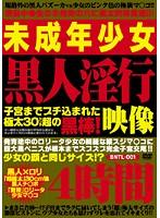 (bntl001)[BNTL-001] ○成年少女 黒人淫行映像 ダウンロード