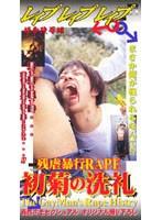 残虐暴行レイプ 初菊の洗礼(1) ダウンロード
