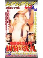 残虐暴行レイプ 初菊の洗礼(3) ダウンロード