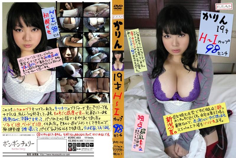 かりん 19才 H〜Iカップ 98センチ / BomBom Cherry
