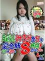 超乳みちか全5作 完全版8時間! Lカップ 126センチ 19→20才2年間の軌跡 / BomBom Cherry