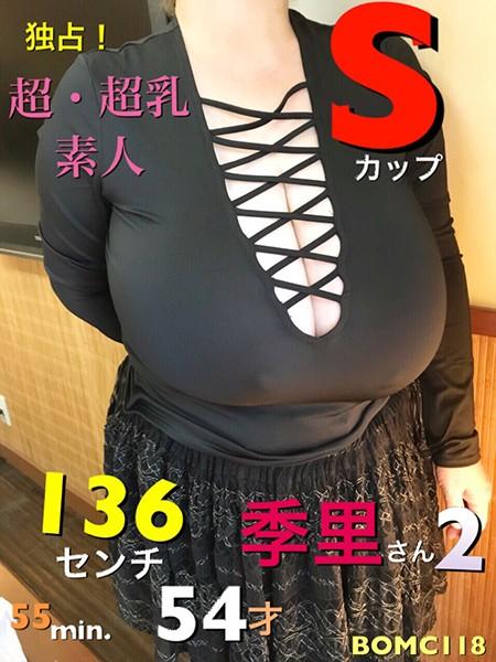 着衣の素人のパイズリ無料動画像。Sカップ 136センチ 54才 独占!