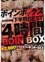 Boin Box 2009年版 下半期BEST 4時間