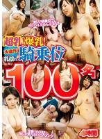 (bomn00102)[BOMN-102] 超乳!爆乳!大迫力!乳揺れ騎乗位 100名 ダウンロード