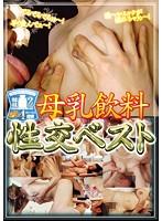(bomn00134)[BOMN-134] 母乳飲料性交ベスト ダウンロード