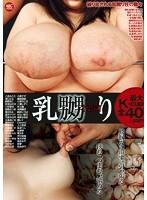 (bomn00140)[BOMN-140] 乳嬲り ダウンロード